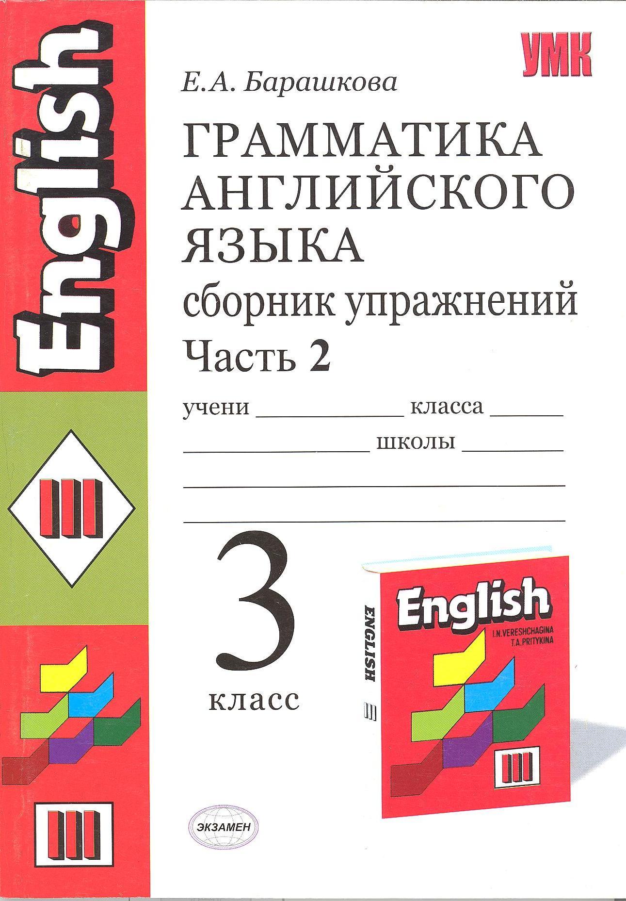 Гдз по грамматике английского языка сборник упражнений барашкова 5.